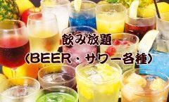 田無さかえ家(BEER・サワー各種)