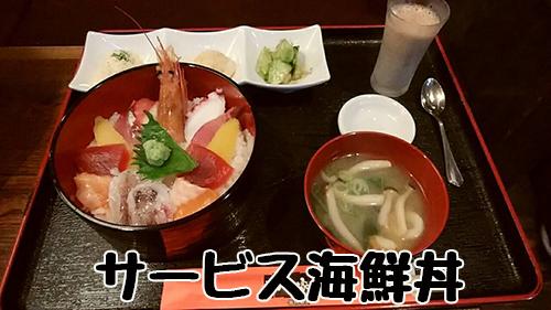 さかえ家ランチメニュー海鮮丼
