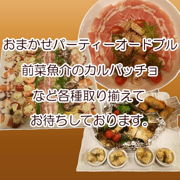 田無居酒屋 さかえ家 飲み放題コースお肉のオードブル系