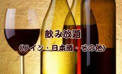 田無居酒屋 さかえ家 ワイン飲み放題