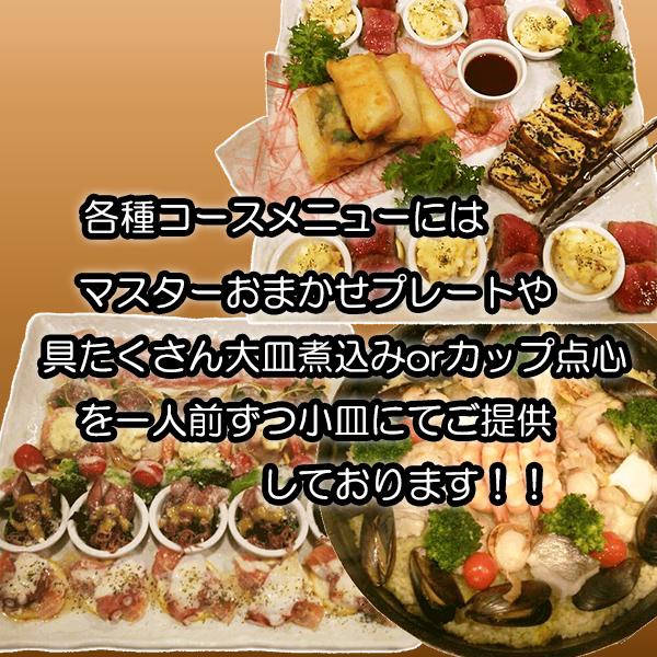 田無居酒屋 さかえ家 飲み放題コース前菜魚介のカルパッチョ系